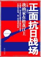正面抗日战场(第1部):我的家在松花江上