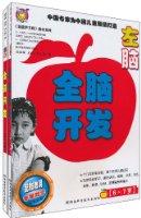《壹嘉伊方程》教材系列•全脑开发:左脑•右脑(6-7岁)(套装共2册)