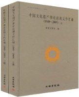 中国文化遗产事业法规文件汇编(1949-2009)(上下)