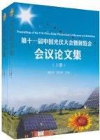 第十一届中国光伏大会暨展览会会议论文集(套装上下册)