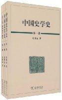 中国史学史(套装共3册)