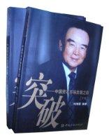 突破:中国资本市场发展之路(套装全2册)
