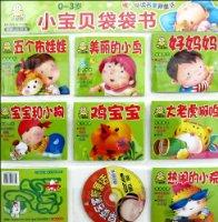 小寶貝袋袋書•早讀名家新童話(套裝全8冊)(附VCD光盤1張)