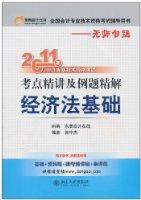 2011年会计专业技术资格考试•考点精讲及例题精解:经济法基础