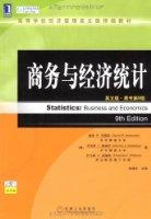 商務與經濟統計(英文版•原書第9版)
