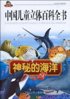 中國兒童立體百科全書•動物系列:神秘的海洋(注音版)