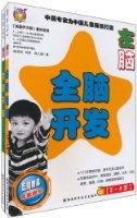 《壹嘉伊方程》教材系列•全脑开发:左脑•右脑(3-4岁)(套装共2册)
