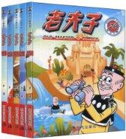老夫子(26-30)(套装全5册)