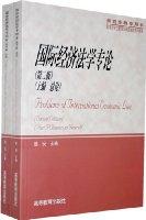 国际经济法学专论(上下)(研究生教学用书)