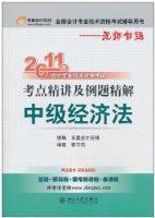 2011年会计专业技术资格考试考点精讲及例题精解•中级经济法