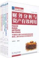 纳税人俱乐部丛书(套装共6册)