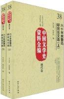 中国文学史资料全编(现代卷):六十年来鲁迅研究论文选(套装上下册)