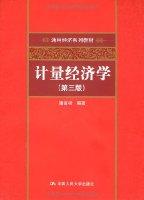 計量經濟學(第3版)