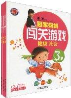 紅袋鼠書系•冠軍媽媽闖關遊戲(3歲)(套裝全3冊)