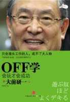 OFF學:會玩才會成功