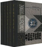 中国经济发展史(套装全5册)
