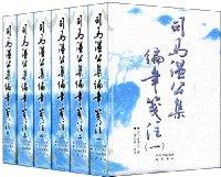 司马温公集编年笺注(1-6册)