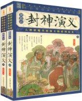 封神演义(插图本)(套装全2册)
