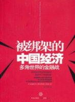 被綁架的中國經濟:多角世界的金融戰(簽名版)