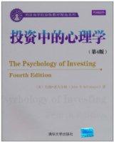投資中的心理學(第4版)