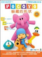 小p優優1-5歲啟蒙認知計劃叢書(套裝共6冊)