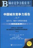 中国城市竞争力报告NO.8:竞争力•城市与国家同进退(2010版)