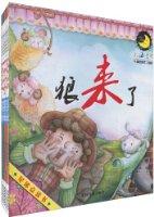 月海童书系列绘本(套装全10册)