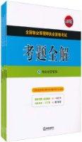 全国物业管理师执业资格考试:考题全解(最新版)(套装全4册)