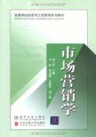 高等学校经济与工商管理系列教材•市场营销学