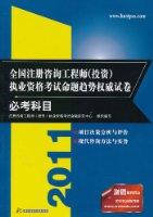 2011全國注冊咨詢工程師(投資)執業資格考試命題趨勢權威試卷:必考科目