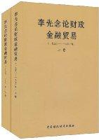 李先念论财政金融贸易(1950~1991年)(套装共2册)