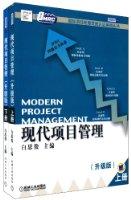 现代项目管理(升级版)(套装上下册)