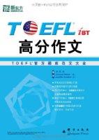 新东方•TOEFL iBT高分作文(附MP3光盘1张)