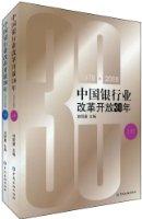 中國銀行業改革開放30年(1978-2008)(套裝上下冊)