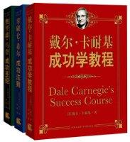 成功大師經典(奧裡森•馬登成功聖經+拿破侖•希爾成功法則+戴爾•卡耐基成功學教程)(套裝共3冊)