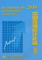 中国旅游统计年鉴(副本)2010