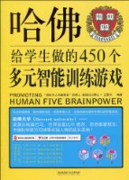 哈佛给学生做的450个多元智能训练游戏