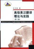 高校英語選修課系列教材•高級英漢翻譯理論與實踐(第2版)