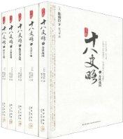 小說十八史略(套裝全5冊)