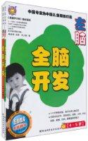《壹嘉伊方程》教材系列•全脑开发:左脑,右脑(4-5岁)(套装共2册)