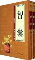 智囊(全4卷)