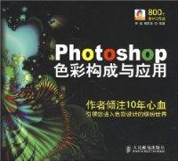 Photoshop色彩构成与应用(附光盘1片)
