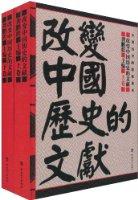 改变中国历史的文献(套装全2册)