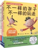 令人頭疼的孩子教養全攻略(套裝共3冊)