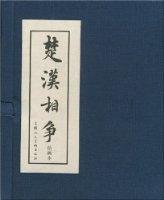 楚汉相争(绘画本)(共6册)