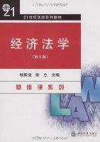 經濟法學(第5版)