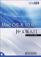 iLike苹果Mac OS X 10.6中文版入门