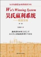 吳氏盈利系統:期指攻略(第1卷)
