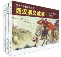 西汉演义故事1(共3册)