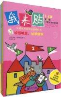 我來貼(第2輯)(3-4歲):日常生活的世界(共6冊)(附導讀手冊)